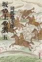 【中古】 坂の上の雲(新装版)(5) 文春文庫/司馬遼太郎(著者) 【中古】afb