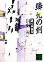 【中古】 鱗光の剣 深川群狼伝 講談社文庫/鳥羽亮(著者) 【中古】afb