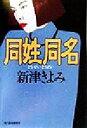【中古】 同姓同名 ハルキ文庫/新津きよみ(著者) 【中古】afb