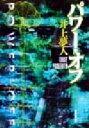 【中古】 パワー・オフ 集英社文庫/井上夢人(著者) 【中古】afb