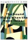 【中古】 月は幽咽のデバイス The Sound Walks...