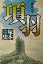 【中古】 項羽 騅逝かず 集英社文庫/塚本青史(著者) 【中古】afb