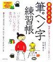 【中古】 書き込み式 筆ペン字練習帳 /和田康子(著者) 【中古】afb