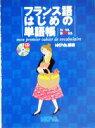 【中古】 フランス語はじめの単語帳 /NOVA(著者) 【中古】afb