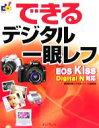 【中古】 できるデジタル一眼レフ Canon EOS Kiss Dig EOS Kiss Digital N対応 できるシリーズ/岡嶋和幸(著者),インプレス(著..
