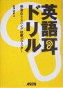 【中古】 英語耳ドリル 発音&リスニングは歌でマスター /松澤喜好(著者) 【中古】afb