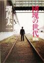 【中古】 団塊の世代 文春文庫/堺屋太一(著者) 【中古】afb