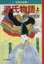 【中古】 源氏物語(上) マンガ日本の古典(文庫版)3 中公...