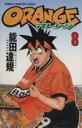 【中古】 ORANGE(オレンジ)(8) チャンピオンC/能田達規(著者) 【中古】afb