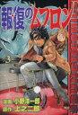 【中古】 報復のムフロン(3) バンチC/小野洋一郎(著者) 【中古】afb