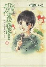 【中古】 光とともに…〜自閉症児を抱えて〜(8) /戸部