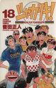 【中古】 シャカリキ!(18) チャンピオンC/曽田正人(著者) 【中古】afb