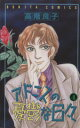 【中古】 アドニスの憂鬱な日々(4) ボニータC/高階良子(著者) 【中古】afb