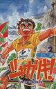【中古】 シャカリキ!(2) チャンピオンC/曽田正人(著者) 【中古】afb