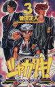 【中古】 シャカリキ!(3) チャンピオンC/曽田正人(著者) 【中古】afb