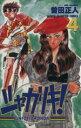 【中古】 シャカリキ!(4) チャンピオンC/曽田正人(著者) 【中古】afb