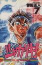 【中古】 シャカリキ!(7) チャンピオンC/曽田正人(著者) 【中古】afb
