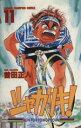 【中古】 シャカリキ!(11) チャンピオンC/曽田正人(著者) 【中古】afb