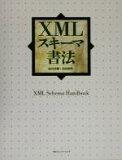 【中古】 XMLスキーマ書法 /屋内恭輔(著者),安陪隆明(著者) 【中古】afb