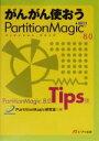 【中古】 がんがん使おうPartitionMagi PartitionMagic 8.0 tips集 /PartitionM(著者) 【中古】afb
