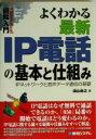 【中古】 図解入門 よくわかる最新IP電話の基本と仕組み IPネットワークと音声データ通信の基礎 H