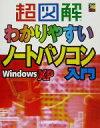 【中古】 超図解 わかりやすいノートパソコン入門Window...