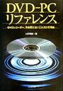 【中古】 DVD‐PCリファレンス DVDレコーダー、今は買えないこれだけの理由 /本田透(著者) ...