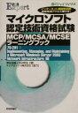 資格, 考試 - 【中古】 マイクロソフト認定技術資格試験 MCP/MCSA/MCSEラーニングブック 70‐291:Implementing,Managing,and Maint 【中古】afb