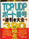 【中古】 TCP/UDPポート番号逆引き大全380の極意 /金城俊哉(著者) 【中古】afb