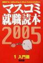 【中古】 マスコミ就職読本 2005年度版(1) 入門篇 /社会・文化(その他) 【中古】afb