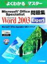 【中古】 よくわかるマスター Microsoft Office Specialist問題集 Microsoft Office Word 2003 Expert 【中古】afb