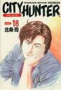【中古】 シティーハンター完全版(18) トクマC/北条司(...