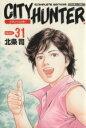 【中古】 シティーハンター完全版(31) トクマC/北条司(著者) 【中古】afb