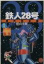 【中古】 鉄人28号 原作完全版(1) 希望CスペシャルB6/横山光輝(著者) 【中古】afb