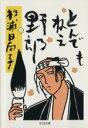 【中古】 とんでもねえ野郎 ちくま文庫/杉浦日向子(著者) 【中古】afb