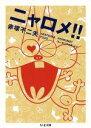 【中古】 ニャロメ!(文庫版) 「もーれつア太郎」より ちくま文庫/赤塚不二夫(著者) 【中古】afb