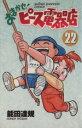 【中古】 おまかせ!ピース電器店(22) チャンピオンC/能田達規(著者) 【中古】afb