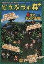 【中古】 どうぶつの森+4コマまんが王国 アクションC/アンソロジー(著者) 【中古】afb