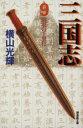 【中古】 三国志(文庫版)(9) 潮漫画文庫/横山光輝(著者) 【中古】afb