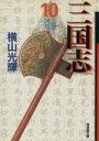 【中古】 三国志(文庫版)(10) 潮漫画文庫/横山光輝(著者) 【中古】afb