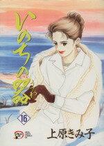 【中古】 いのちの器(16) 秋田レディースCDX/上原き