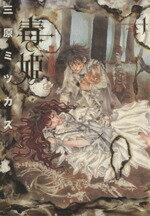 【中古】 毒姫(1) 眠れぬ夜の奇妙な話C/三原ミツカズ