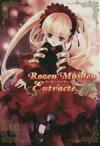 【中古】 Rozen Maiden Entr'acte バースCスペシャル/アンソロジー(著者) 【中古】afb