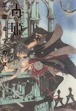 【中古】 毒姫(2) 眠れぬ夜の奇妙な話C/三原ミツカズ