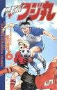 【中古】 GET!フジ丸(6) チャンピオンC/能田達規(著者) 【中古】afb