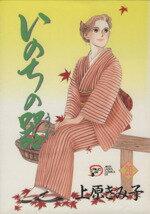 【中古】 いのちの器(20) 秋田レディースCDX/上原き