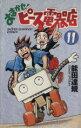【中古】 おまかせ!ピース電器店(11) チャンピオンC/能田達規(著者) 【中古】afb