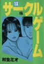 【中古】 サークルゲーム(13) ヤングチャンピオンC/村生ミオ(著者) 【中古】afb