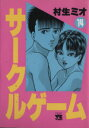 【中古】 サークルゲーム(14) ヤングチャンピオンC/村生ミオ(著者) 【中古】afb