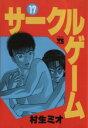 【中古】 サークルゲーム(17) ヤングチャンピオンC/村生ミオ(著者) 【中古】afb